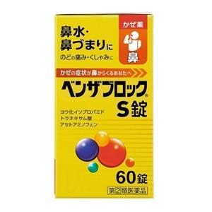 「タケダ」 ベンザブロックS錠 60錠 「第(2)類医薬品」 【◎】