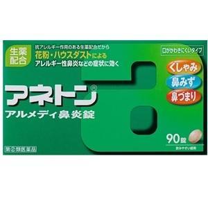 「タケダ」 アネトン アルメディ鼻炎錠 90錠 「第(2)類医薬品」