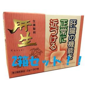 「建林松鶴堂」 肝生 90包x2箱 「第2類医薬品」