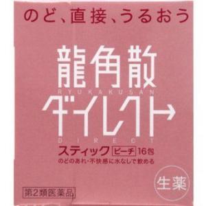 「龍角散」 龍角散ダイレクトスティック ピーチ 16包 「第3類医薬品」