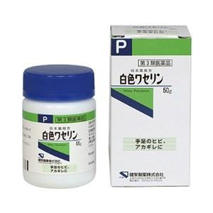 「健栄製薬」 白色ワセリン 50g 「第3類医薬品」