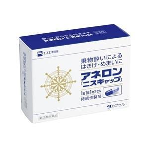 「エスエス製薬」 アネロンニスキャップ 9カプセル 「第(2)類医薬品」|finespharma