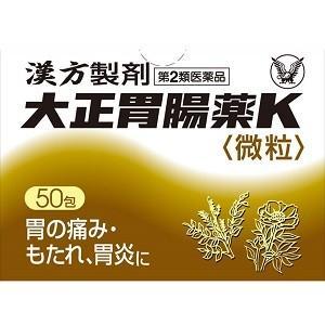 「大正製薬」 大正胃腸薬K 微粒 50包 「第2類医薬品」|薬のファインズファルマ