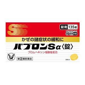「大正製薬」 パブロンSα 錠 135錠 「第(2)類医薬品」