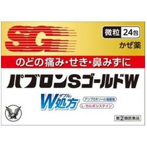 「大正製薬 パブロンSゴールドW微粒 24包 「第(2)類医薬品」 【◎】