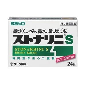 「サトウ製薬」 ストナリニS 24錠 「第2類医薬品」 鼻炎内服薬