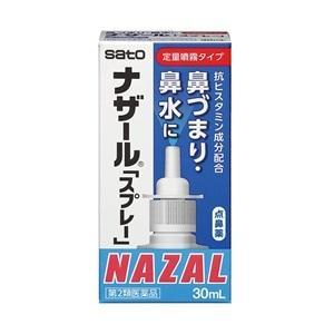 「佐藤製薬」 ナザール「スプレー」 (ポンプ) 30ml 「第2類医薬品」