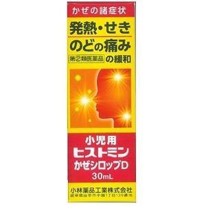 「小林薬品工業」 小児用ヒストミンかぜシロップD 30mL 「第(2)類医薬品」