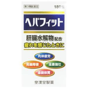 【ゼリア新薬 ヘパリーゼのジェネリック品】  ヘパフィットは、健康な哺乳動物の新鮮な肝臓に、消化酵素...
