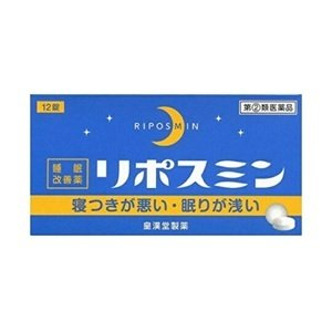 「皇漢堂」 リポスミン 12錠 「第(2)類医薬品」