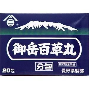 「長野県製薬」 御岳百草丸 分包 20粒×20包 「第2類医薬品」|薬のファインズファルマ