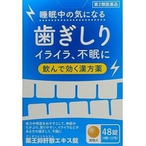 寝ている間の歯ぎしり、イライラや不眠に悩む方のための医薬品。  歯ぎしりの治療法といえば、マウスピー...