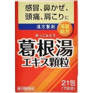「井藤漢方製薬」 葛根湯エキス顆粒 1.5g×21包 「第2類医薬品」