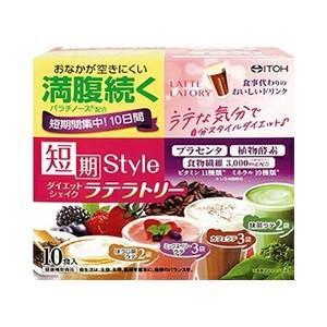 「井藤漢方製薬」 短期スタイル ダイエットシェイク ラテラトリー 25g×10袋入 「健康食品」 薬のファインズファルマ
