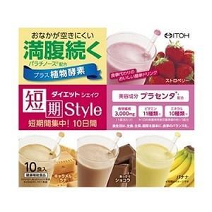 「井藤漢方製薬」 短期スタイル ダイエットシェイク 10包 「健康食品」 薬のファインズファルマ
