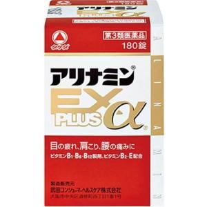 「タケダ」 アリナミンEXプラスアルファ 180錠 「第3類...