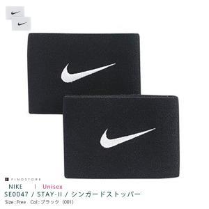 ナイキ シンガード ストッパー(NIKE STAY-II)SE0047 001 101 サッカー フ...