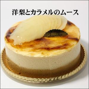 リストランテのこだわりケーキ「ポワール・カラメル」5号