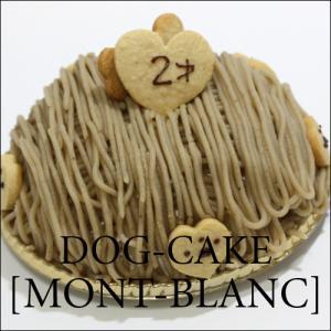 レストランの犬用ケーキ「モンブラン」|finocchio
