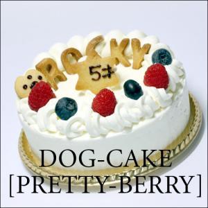 レストランの犬用ケーキ「プリティー・ベリー」の画像