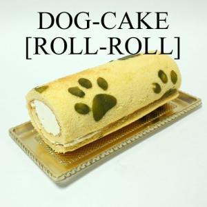 レストランの犬用ケーキ「ロールロール」の画像
