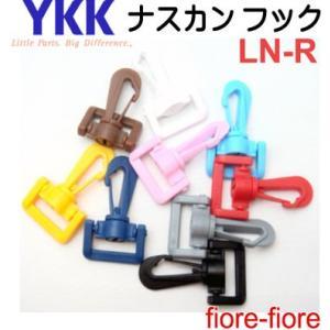 YKK ナスカン プラスチック ※このサイズはクロのみとなります。    LN20R LN25R L...