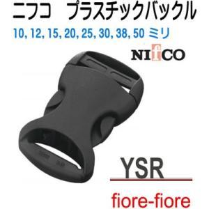 NIFCO ニフコ テープアジャスターバックル 30mm クロ YSR30