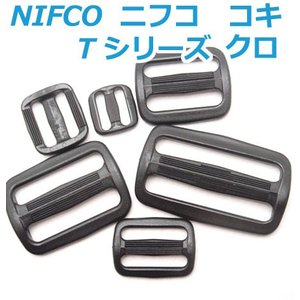 NIFCO ニフコテープアジャスターコキ30mm クロ シロ
