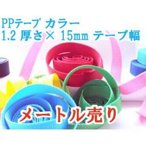 1.2(厚さ)×15mm(テープ幅) メートル切り売り PPテープ リプロン(ポリプロピレン)テープ