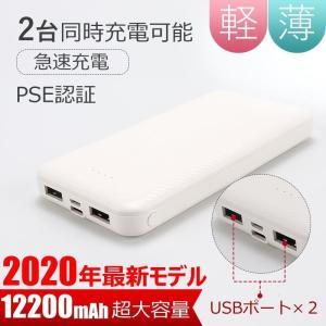 モバイルバッテリー 大容量 軽量 薄型  12200mAh 2台同時充電 PSE スマホ携帯充電器 ...