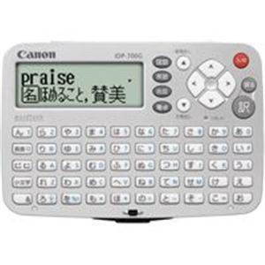 Canon(キャノン) 電子辞書 IDP-700G