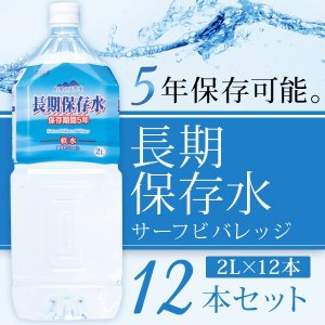 長期保存水 5年保存 2L×12本(6本×2ケース) サーフビバレッジ 防災/災害用/非常用備蓄水 2000ml ミネラルウォーター 軟水 ペットボトル|first-com|02