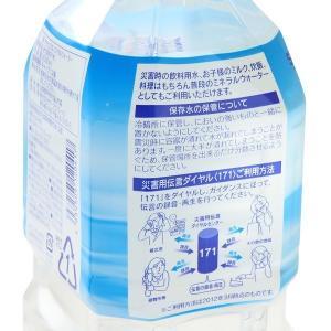 長期保存水 5年保存 2L×12本(6本×2ケース) サーフビバレッジ 防災/災害用/非常用備蓄水 2000ml ミネラルウォーター 軟水 ペットボトル|first-com|04