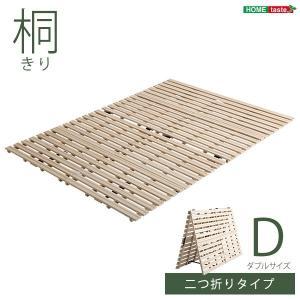 桐製 すのこベッド 〔ダブル フレームのみ〕 幅約140cm 木製 折りたたみ式 軽量 抗菌 防臭 調湿効果 『Coh ソーン』〔代引不可〕|first-com