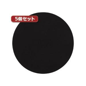 【商品名】 5個セットシリコンマウスパッド(ブラック) MPD-OP55BKX5 【ジャンル・特徴】...