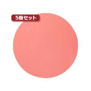 【商品名】 5個セットシリコンマウスパッド(ピンク) MPD-OP55PX5 【ジャンル・特徴】 マ...