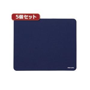 【商品名】 5個セットサンワサプライ ネオプレンマウスパッド MPD-56BLX5 【ジャンル・特徴...