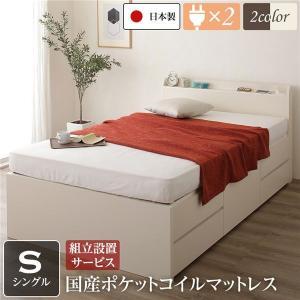 組立設置サービス 薄型宮付き 頑丈ボックス収納 ベッド シングル アイボリー 日本製 ポケットコイルマットレス 引き出し5杯〔代引不可〕|first-com
