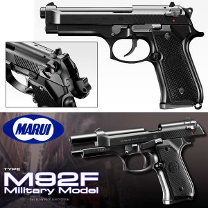 東京マルイ M92F ミリタリー ガスブローバックハンドガン エアガン 4952839142054