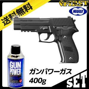 (セット品) ガスガン 東京マルイ SIG SAUER P226 RAIL ガンパワーガス400gセット シグ ザウエル ザウア 警察 42184 (18ghm)|first-jp