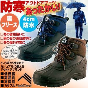 スノーブーツ 防寒アウトドアブーツ 防寒 4cm防水 裏起毛 雪 滑りにくい 疲れにくい 靴 暖かい...