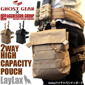 GHOST GEAR×AGGRESSOR GROUP 2way ハイキャパシティポーチ BK/TAN サバゲ|first-jp