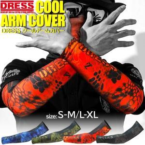 【20%OFF】 DRESS クール アームカバー 腕 保護 装備品 サバゲで有利 紫外線 夏 日焼け 対策 ポイント消化|ファースト PayPayモール店