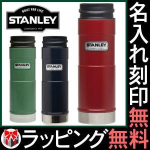 (名入れ・ラッピング無料)スタンレー STANLEY 水筒 真空断熱 ワンハンドマグ 保温 保冷 0.47L アウトドア キャンプ レジャー 473ml 16oz 直飲み first-jp