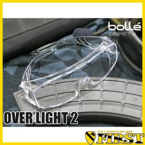 Bolle ボレー OVER LIGHT 2 オーバーライト セーフティグラス クリア 実物 装備品 サバイバル review rain first-jp