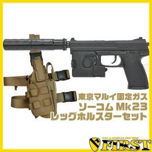 (2点セット品) ソーコムMk23固定ガスフルセット レッグホルスターセット TAN タンカラー エアガン 18歳以上  サバゲ 装備42139 (18ghm)|first-jp