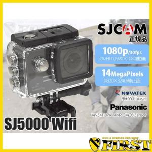 SJCAM SJ5000 Wifi デジタルアクションカメラ ブラック BK ウェアラブル 車載 防犯 撮影 小型 スパイ first-jp