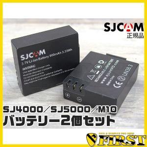 SJCAM デジタルアクションカメラ バッテリー 2個入り ウェアラブル 車載 防犯 撮影 小型 スパイ first-jp
