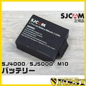 SJCAM デジタルアクションカメラ バッテリー 1個入り ウェアラブル 車載 防犯 撮影 小型 スパイ first-jp