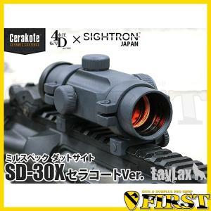 サイトロンジャパン ミルスペック ダットサイトSD-30X セラコートVer. Magpul Stealth Grey|first-jp